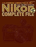 ニコン コンプリートファイル (学研カメラムック)