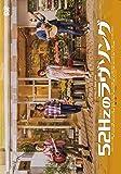 52Hzのラヴソング [DVD]