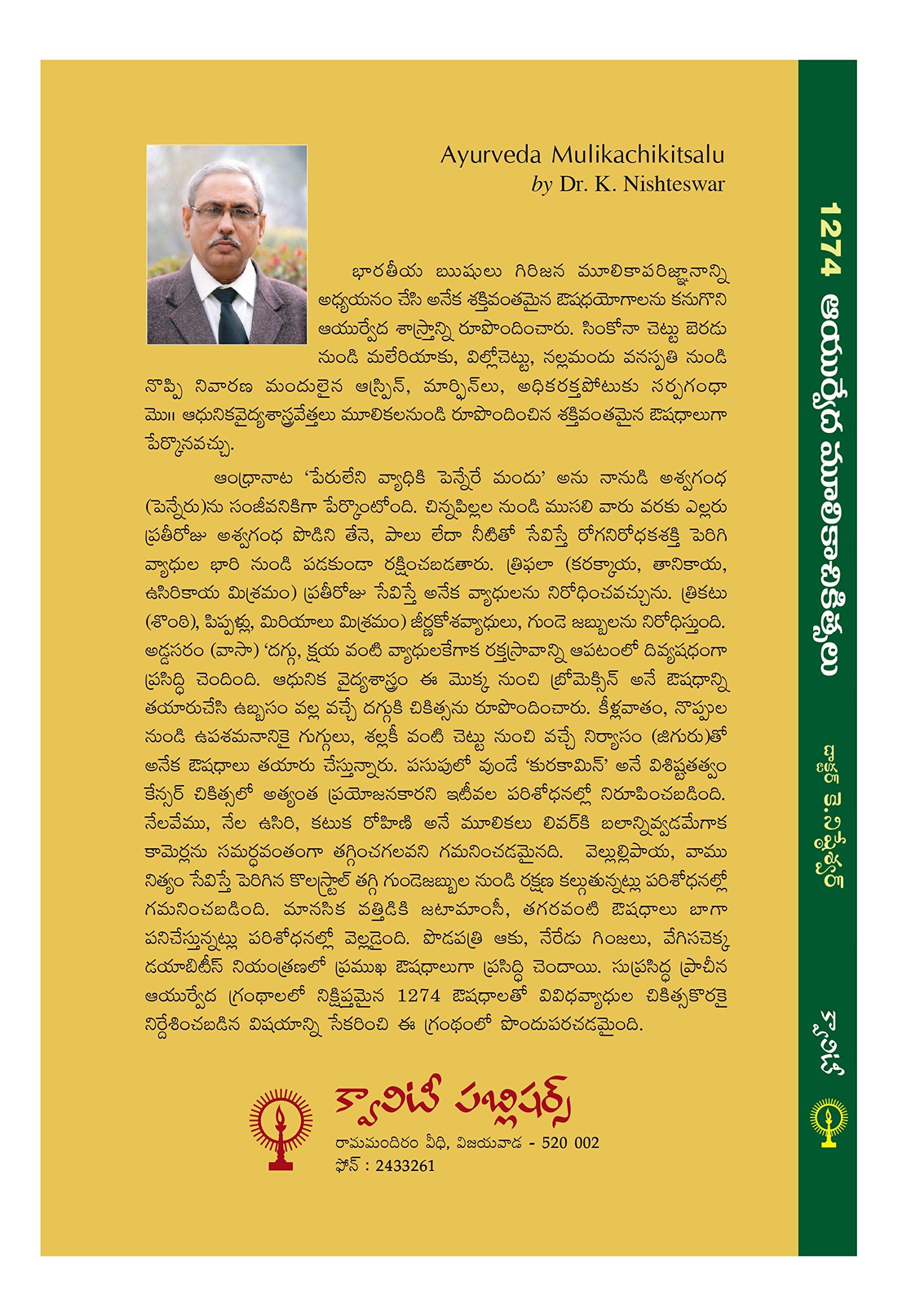 Andariki Ayurvedam Special Books Pdf