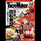 【無料試し読み版】月刊 東京ウォーカー 2018年11月号 [雑誌]