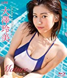 大澤玲美 Mature~楽園の恋 [Blu-ray]