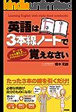 英語は3本線ノートで覚えなさい (中経出版)
