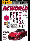 RC WORLD(ラジコンワールド) 2015年12月号 No.240[雑誌]
