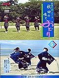 DVD民謡の旅シリーズ(5) 秋田の唄とおどり(カセットテープ付き)