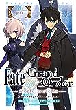 Fate/Grand Order -mortalis:stella- 第4節 冠位指定 Fate/Grand Order -mortalis:stella- 連載版 (ZERO-SUMコミックス)