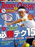 テニスクラシックBreak 2017年 01 月号 [雑誌]