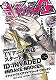 【電子版】ヤングエース 2020年2月号 [雑誌]