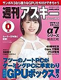 【Amazon.co.jp限定】週刊アスキー 秋葉原限定版 2018年7月号 [雑誌]