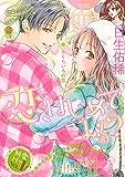 絶対恋愛Sweet 2019年3月号 (雑誌)