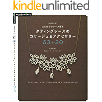TATTING LACE CORSAGE AND ACCESSORIES 63+20 (Japanese Edition) book cover