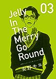 新装版 ジェリー イン ザ メリィゴーラウンド 3