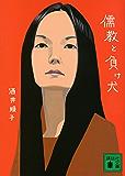 儒教と負け犬 (講談社文庫)
