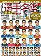 Jリーグ選手名鑑2019 J1・J2・J3  ハンディ版 (エルゴラッソ特別編集)