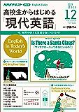 NHKラジオ 高校生からはじめる「現代英語」 2019年 12月号 [雑誌] (NHKテキスト)