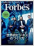 ForbesJapan (フォーブスジャパン) 2017年 03月号 [雑誌]