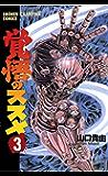 覚悟のススメ(3) (少年チャンピオン・コミックス)