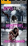 Gypsy Freak (All The Pretty Monsters Book 2)