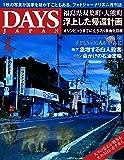 DAYS JAPAN 2018年 02 月号 [雑誌]