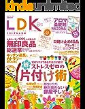 LDK (エル・ディー・ケー) 2013年 8月号 [雑誌]