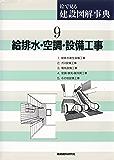 給排水・空調・設備工事 (絵で見る建設図解事典)