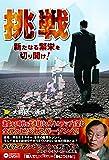 挑戦〈新たなる繁栄を切り開け! 〉 (大前研一通信 特別保存版 PartVII)