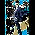 疾風の勇人(5) (モーニングコミックス)
