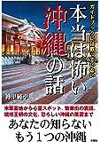 ガイドブックには載っていない 本当は怖い沖縄の話