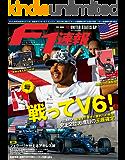 F1 (エフワン) 速報 2019 Rd (ラウンド) 19 アメリカGP号  (グランプリ) 号 [雑誌] F1速報