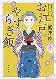 お江戸やすらぎ飯 (角川文庫)