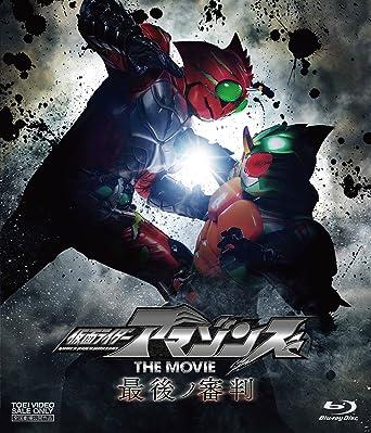 仮面ライダーアマゾンズ THE MOVIE 最後ノ審判 [Blu,ray]