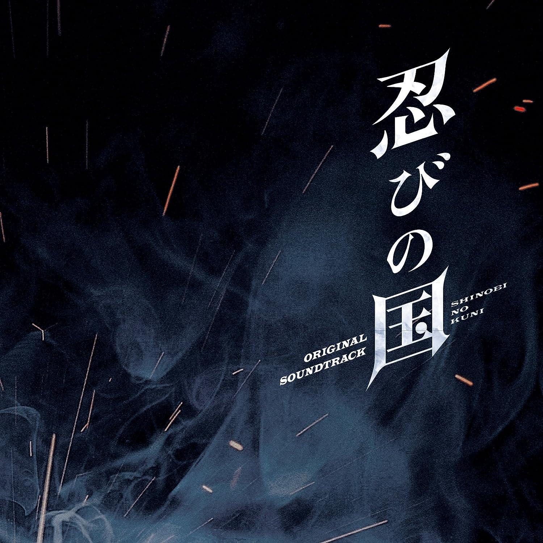 【动漫音乐】[170628]映画『忍びの国』オリジナル・サウンドトラック/音楽:高见优[320K] - ACG17.COM