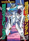 機動戦士ガンダム MSジェネレーション (電撃コミックス)