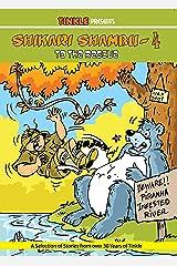 SHIKARI SHAMBU (VOL-4) : TINKLE COLLECTION Kindle Edition