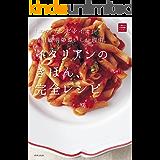 「エル・カンピドイオ」吉川敏明のおいしい理由。イタリアンのきほん、完全レシピ (一流シェフのお料理レッスン)