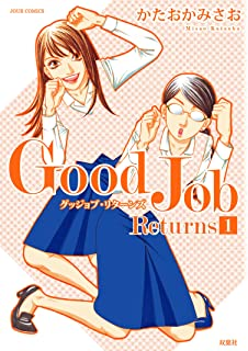 Good Job グッジョブ(1) (KC KIS...