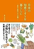 日本の 知恵ぐすりを暮らしに ―身近な食材でからだ調う― (ニッポン満喫! シリーズ)