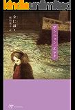 アンニョン、エレナ Woman's Best 韓国女性文学シリーズ