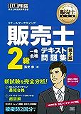 販売士2級 一発合格テキスト問題集 第2版