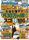 Ambitious(アンビシャス) Vol.7 (100%ムックシリーズ)