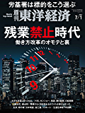 週刊東洋経済 2017年7/1号 [雑誌]
