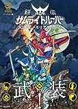 鎧伝サムライトルーパー30周年メモリアルブック ポストカード付き限定版