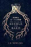吟遊詩人ビードルの物語 (The Tales of Beedle the Bard) ホグワーツ図書館の本