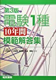 電験1種10年間模範解答集 第3版