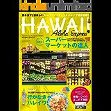 アロハエクスプレス No.146 [雑誌] AlohaExpress(アロハエクスプレス)