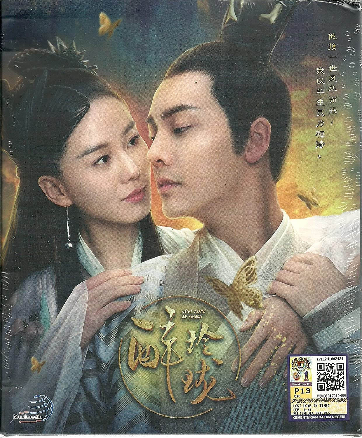 Amazon com: LOST LOVE IN TIMES - COMPLETE CHINESE TV SERIES ( 1-56