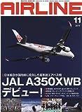 AIRLINE (エアライン) 2019年11月号