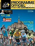 ツール・ド・フランス2016 公式プログラム (ヤエスメディアムック)