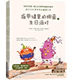 给孩子的第一套卫生习惯养成趣味科普书:脏兮兮和臭烘烘的邋遢王国(套装共3册)