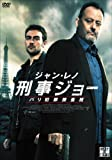 [DVD]ジャン・レノ 刑事ジョー パリ犯罪捜査班DVD-BOX