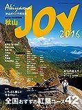 秋山JOY2016 いちばん美しい日本の山へ。全国おすすめの紅葉満喫コース42 ワンダーフォーゲル10月号増刊